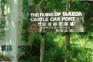 George liked to joke that these were the ruins of the car port.